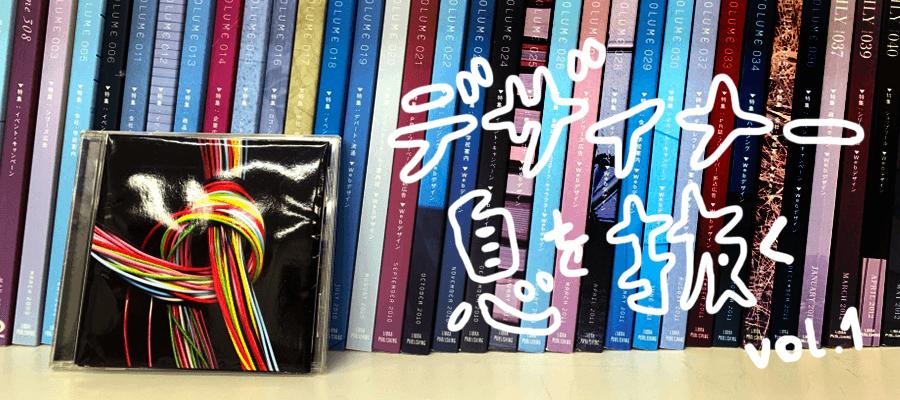 デザイナー、息を抜く 中古CDショップ編