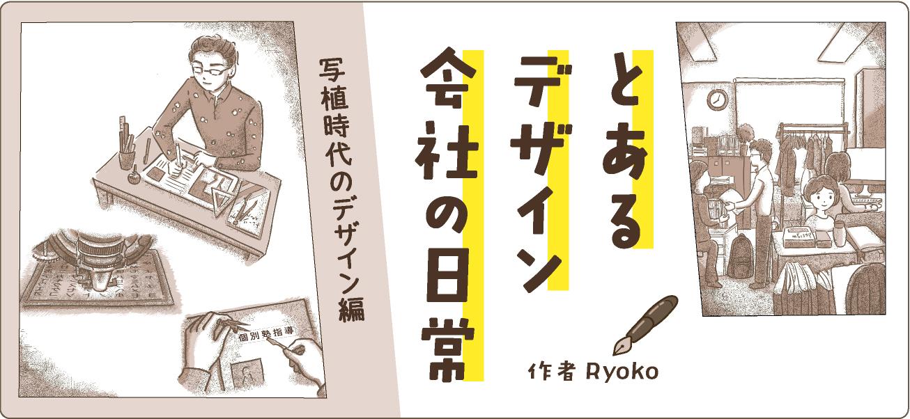 とあるデザイン会社の日常 ~写植時代のデザイン編(前半)~