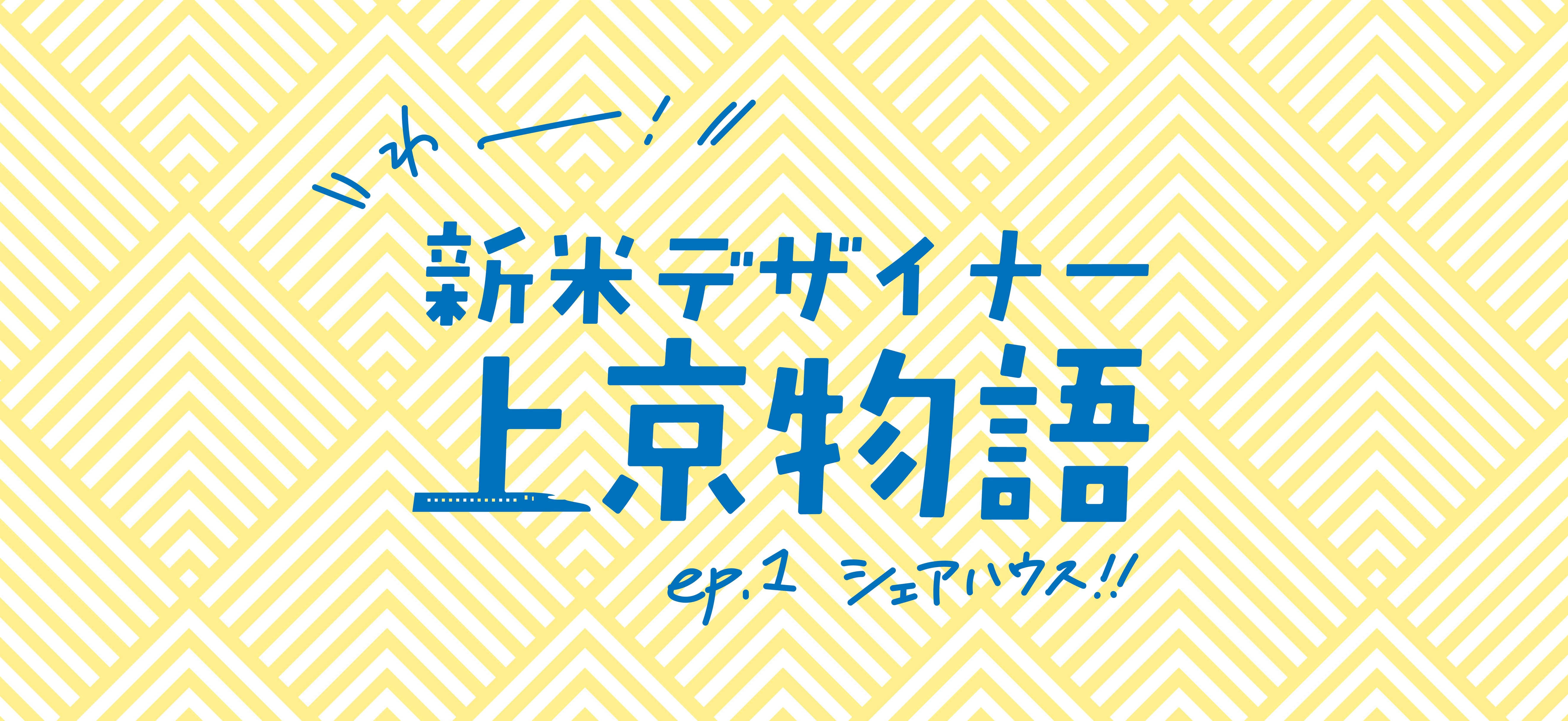 新米デザイナー上京物語